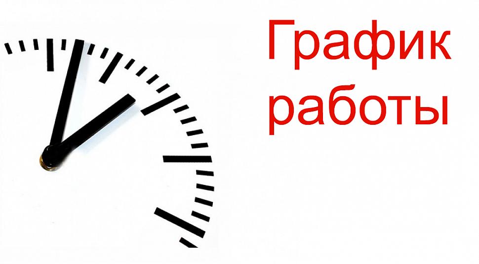 График работы 14.12.18