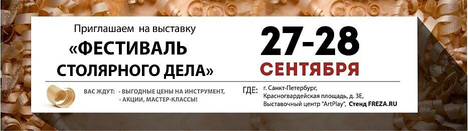 Фестиваль Столярного Дела в Санкт-Петербурге